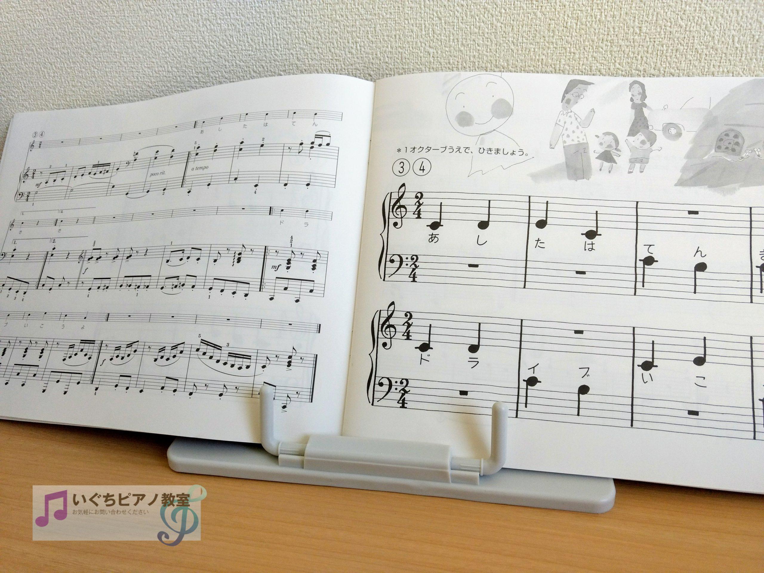 音とピアノの絵本の楽譜の画像