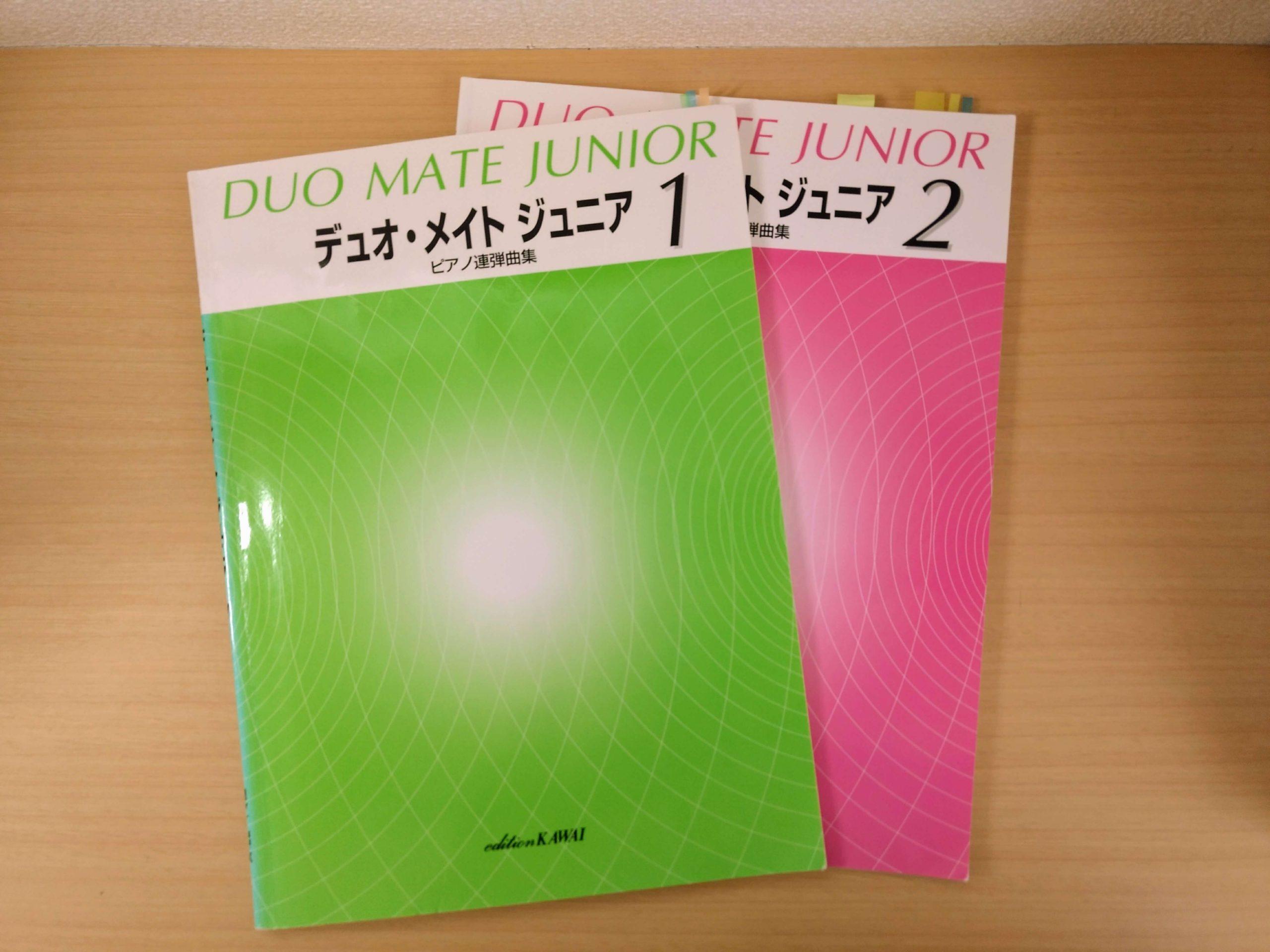 デュオメイトジュニア1と2の楽譜の画像