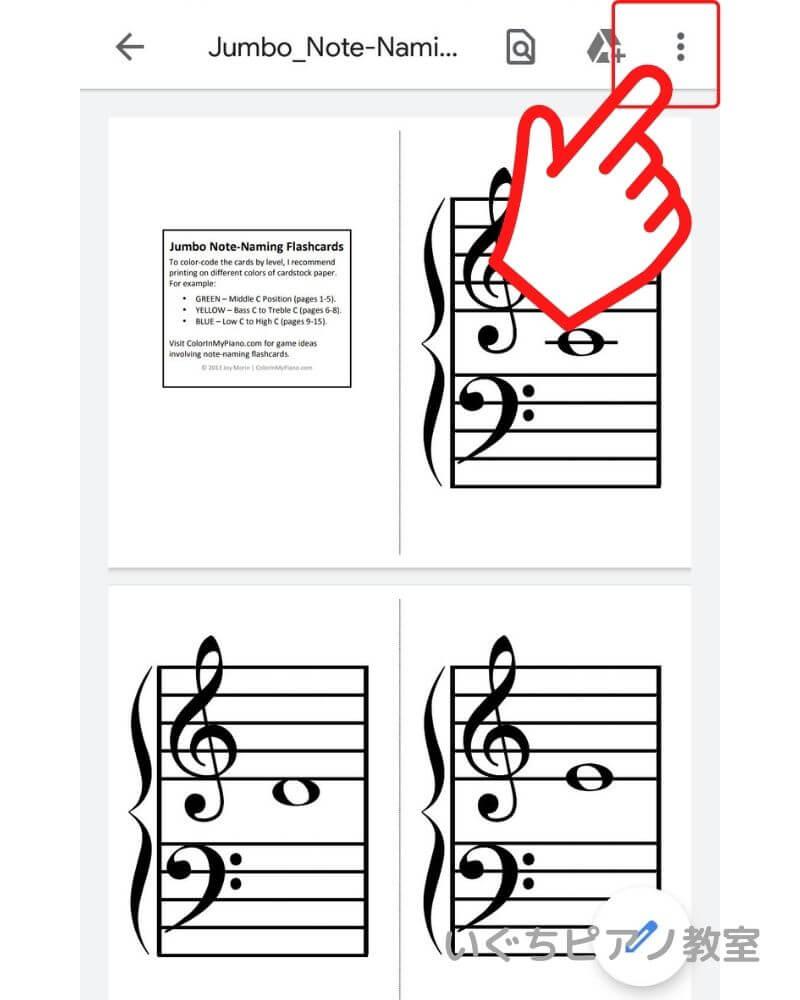 無料でダウンロードしたおんぷカードを印刷する手順を説明する画像